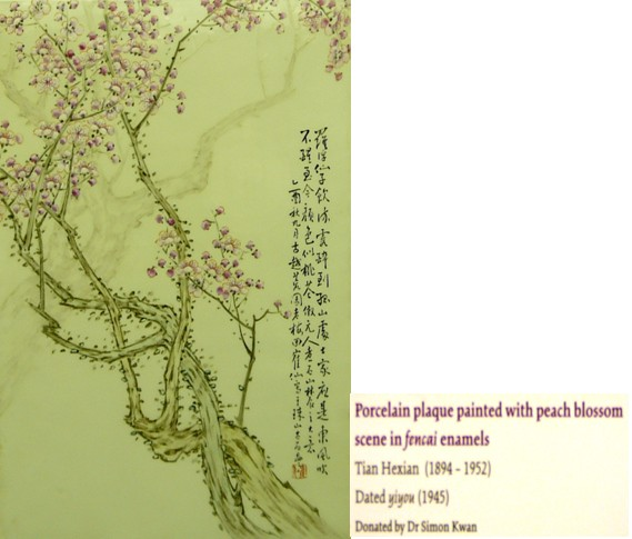 porcellain plaque with peach blossoms