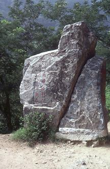 "According to myth this rock ""was split in half by a sword"""