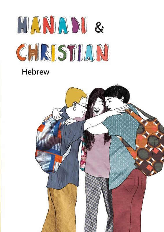 Cover of the book 'Hanadi & Christian - Hebrew'