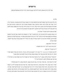 Bild der Seite - 5 - in Hanadi & Christian - Hebrew