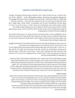 Bild der Seite - 9 - in In and Out & www.whatsyourname.you - Hebrew